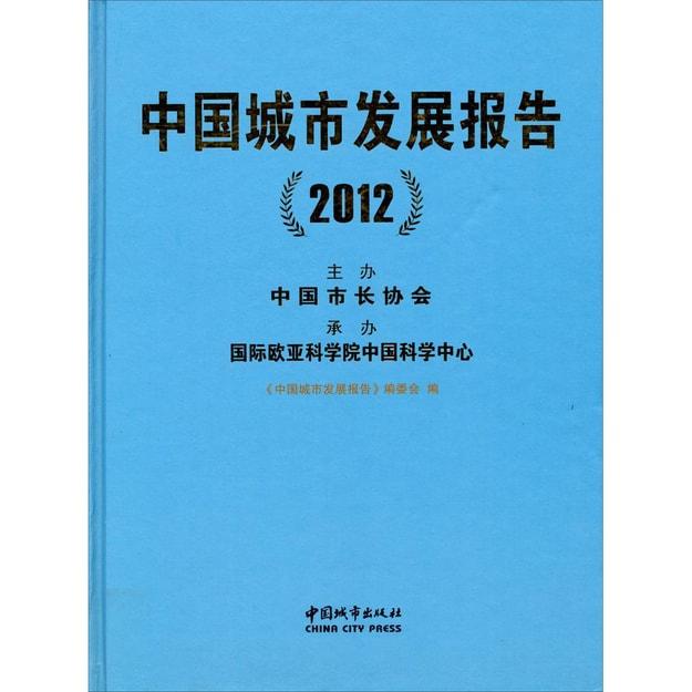 商品详情 - 中国城市发展报告(2012) - image  0