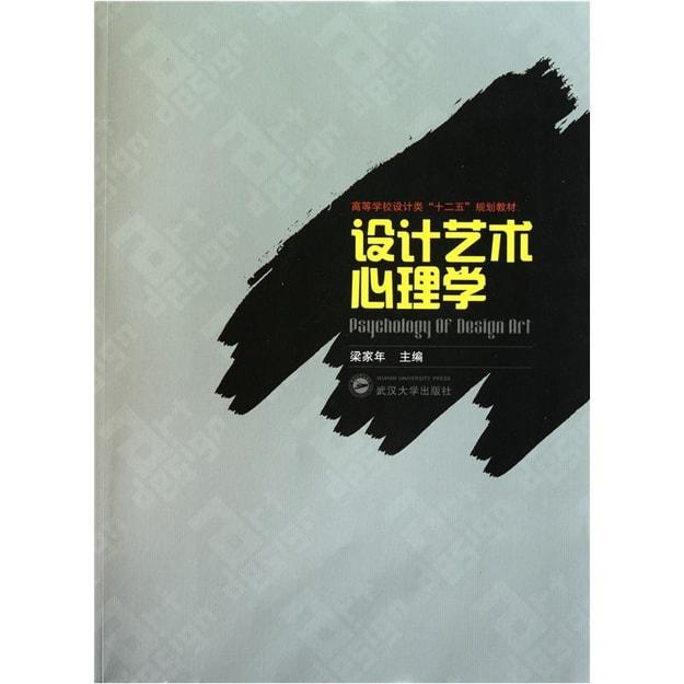 商品详情 - 设计艺术心理学 - image  0