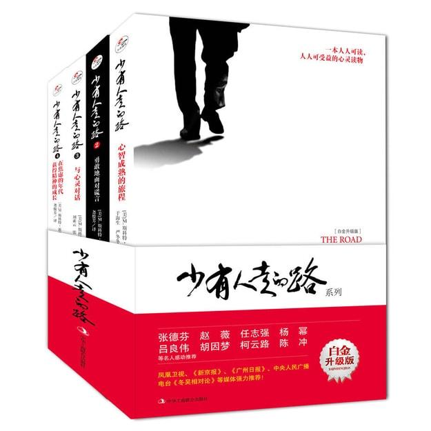 商品详情 - 少有人走的路(套装共4册) 全新整理版 - image  0