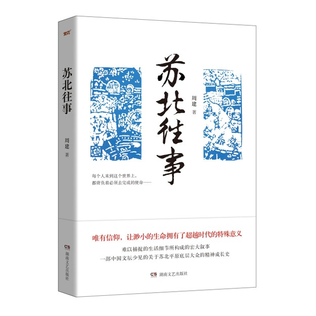 商品详情 - 苏北往事 - image  0