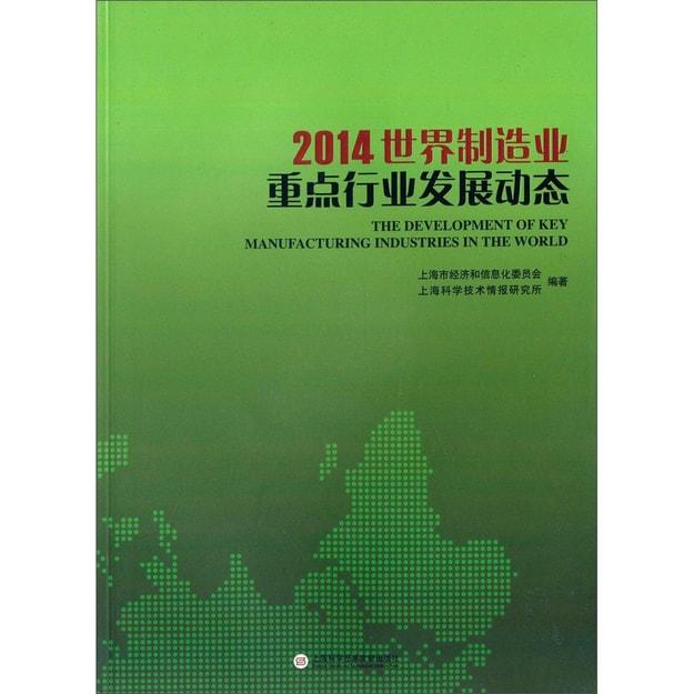 商品详情 - 2014世界制造业重点行业发展动态 - image  0