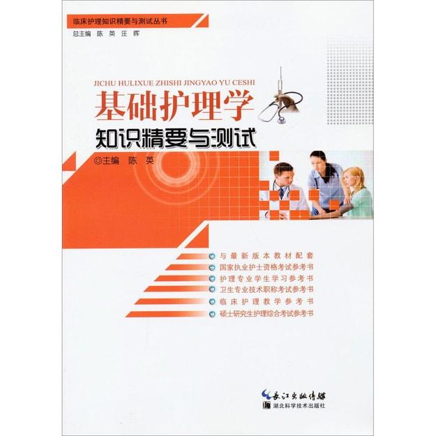商品详情 - 临床护理知识精要与测试丛书:基础护理学知识精要与测试 - image  0