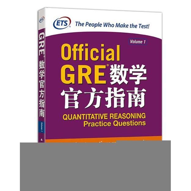 商品详情 - 新东方·GRE数学官方指南 - image  0