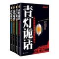 青灯诡话:1-4套装(套装共4册)