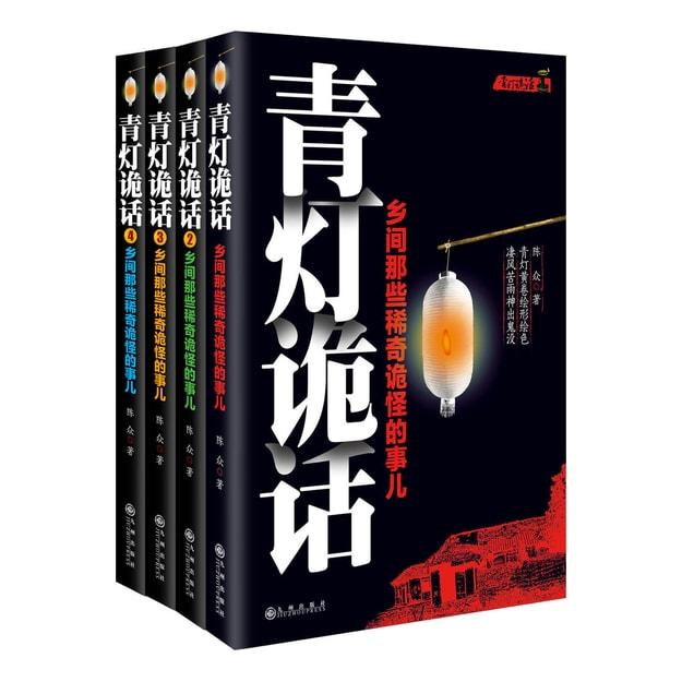 商品详情 - 青灯诡话:1-4套装(套装共4册) - image  0
