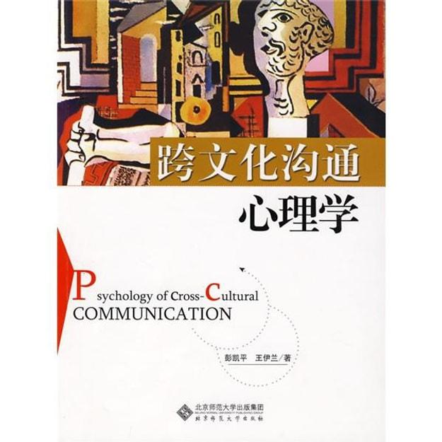 商品详情 - 跨文化沟通心理学 - image  0