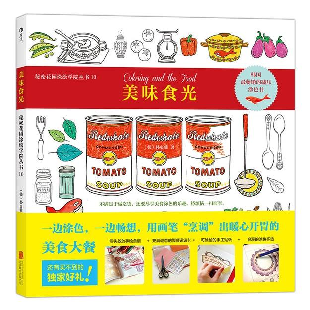 商品详情 - 秘密花园涂绘学院丛书:美味食光 - image  0