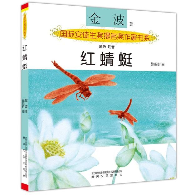 商品详情 - 国际安徒生奖提名奖作家书系:红蜻蜓(彩色 注音) - image  0