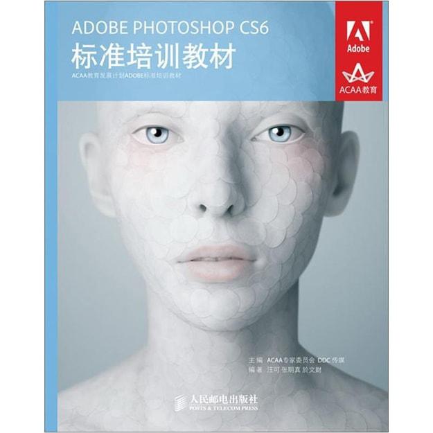 商品详情 - ACAA教育发展计划ADOBE标准培训教材:ADOBE PHOTOSHOP CS6标准培训教材 - image  0
