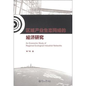 区域产业生态网络的经济研究