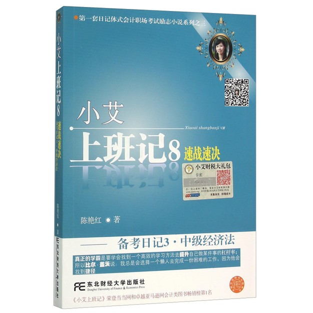 商品详情 - 小艾上班记(8) 速战速决备考日记3 中级经济法 - image  0