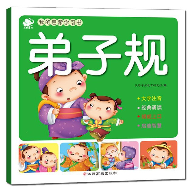 商品详情 - 我的启蒙学习书:弟子规 - image  0