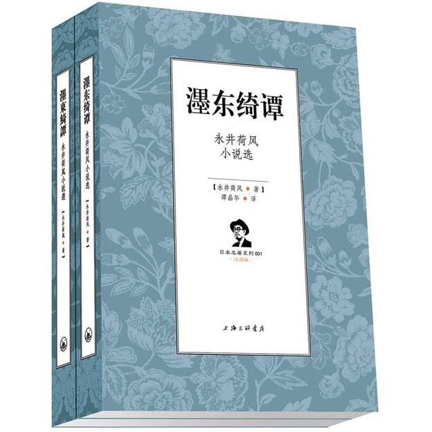 商品详情 - 濹东绮谭:永井荷风小说精选(套装共2册) - image  0