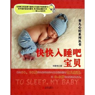 育儿心经系列丛书:快快入睡吧宝贝