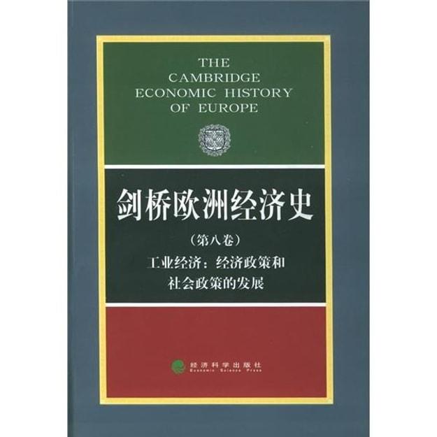商品详情 - 剑桥欧洲经济史(第8卷)(工业经济:经济政策和社会政策的发展) - image  0