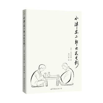 小津安二郎的反电影