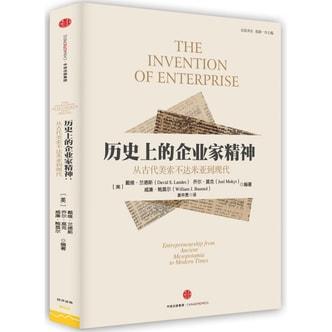 历史上的企业家精神:从美索不达米亚到现代
