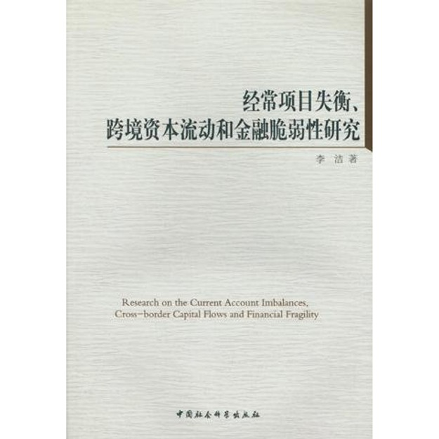 商品详情 - 经济项目失衡、跨境资本流动和金融脆弱性研究 - image  0