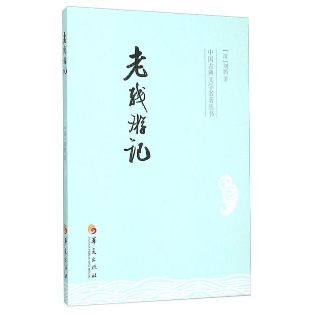 商品详情 - 老残游记/中国古典文学名著丛书 - image  0
