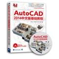 AutoCAD2014中文版基础教程(附光盘)