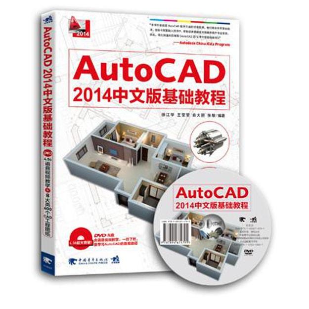 商品详情 - AutoCAD2014中文版基础教程(附光盘) - image  0