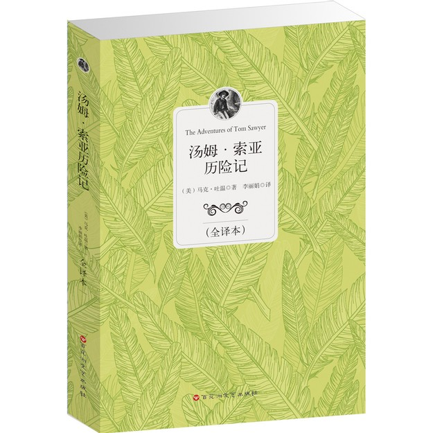 商品详情 - 经典全译本:汤姆·索亚历险记 - image  0