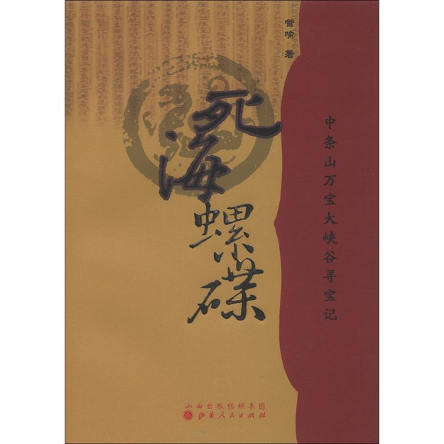商品详情 - 中条山万宝大峡谷寻宝记:死海螺碟 - image  0