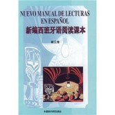 新编西班牙语阅读课本3(09新)