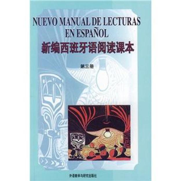 商品详情 - 新编西班牙语阅读课本3(09新) - image  0