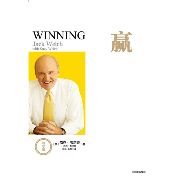 商品详情 - 韦尔奇经典系列 赢(尊享版) - image  0