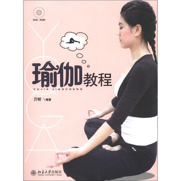 商品详情 - 瑜伽教程(附DVD-ROM光盘1张) - image  0