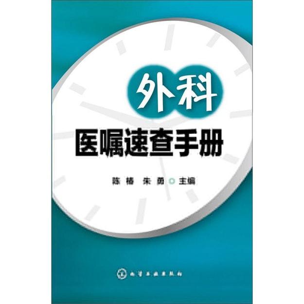 商品详情 - 外科医嘱速查手册 - image  0