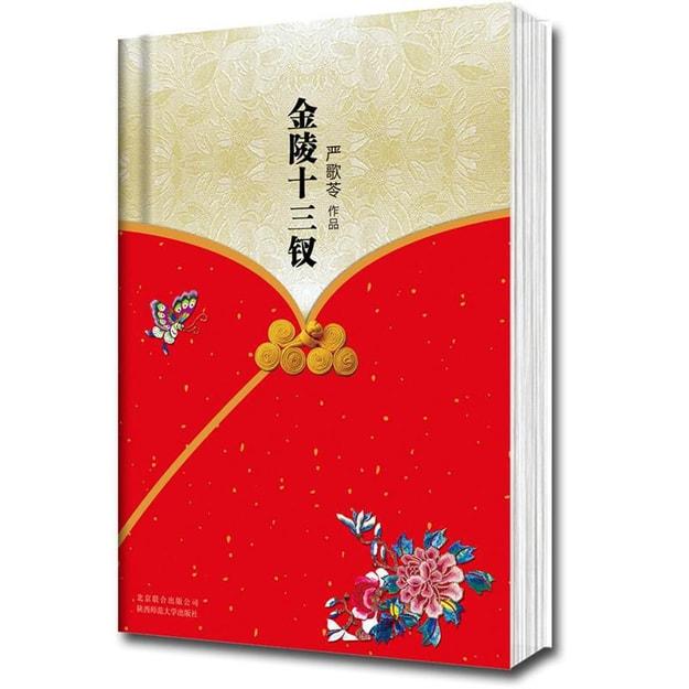 商品详情 - 严歌苓作品集:金陵十三钗 - image  0