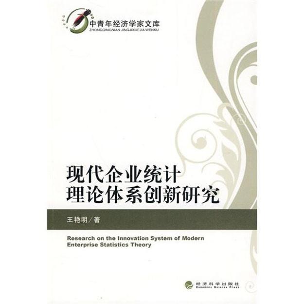 商品详情 - 现代企业统计理论体系创新研究 - image  0