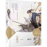 鼎剑阁系列:七夜雪(2013全新修订版)