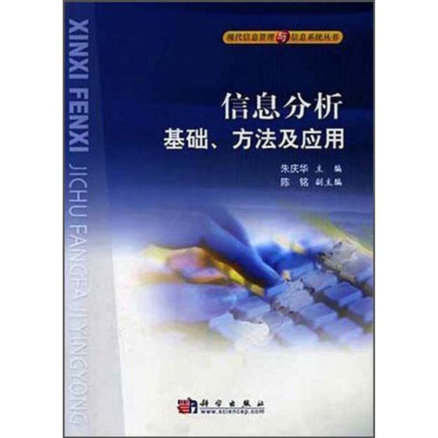 商品详情 - 信息分析基础、方法及应用 - image  0