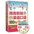 商务职场英语口语900句(白金版 MPR 附光盘)