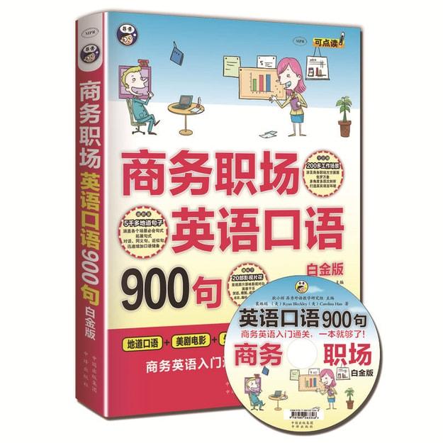 商品详情 - 商务职场英语口语900句(白金版 MPR 附光盘) - image  0