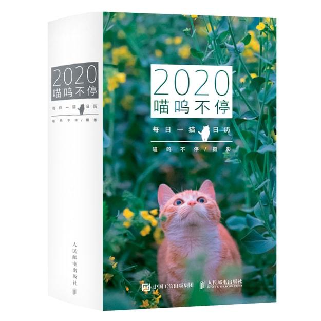Product Detail - 2020喵呜不停 喵呜不停 2020日历 喵星人的礼物(金红新春版、黑金经典版随机发货) - image 0
