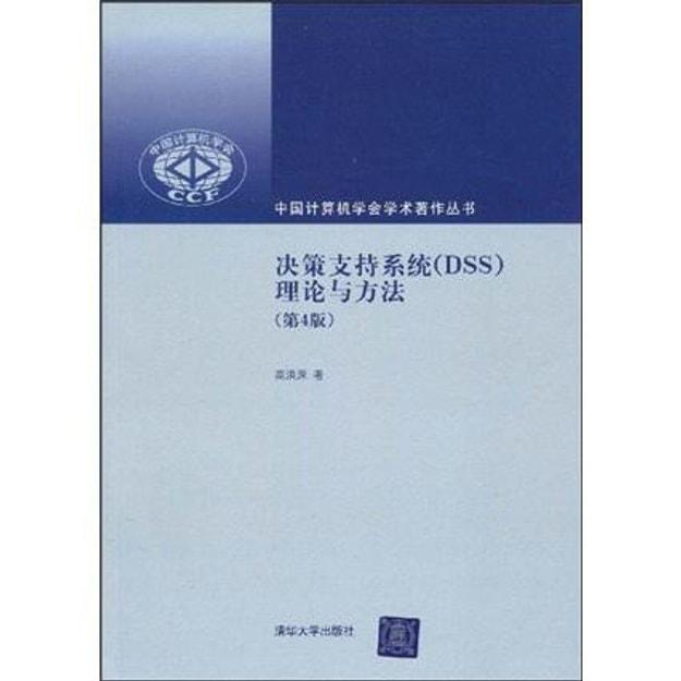 商品详情 - 决策支持系统(DSS):理论与方法(第4版) - image  0
