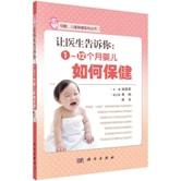 母婴、儿童保健系列丛书·让医生告诉你:1~12个月婴儿如何保健