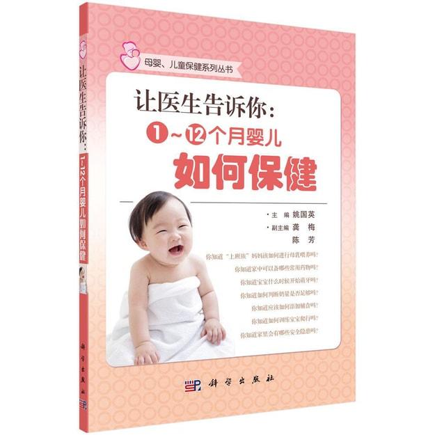 商品详情 - 母婴、儿童保健系列丛书·让医生告诉你:1~12个月婴儿如何保健 - image  0