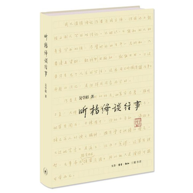 商品详情 - 听杨绛谈往事 - image  0