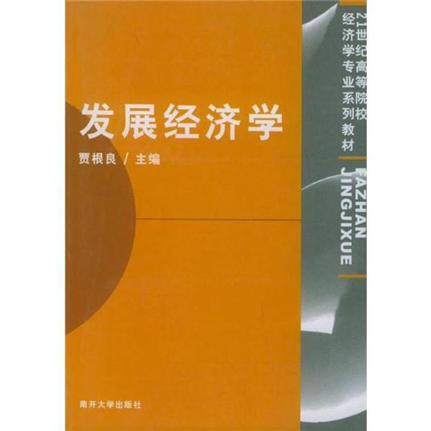 商品详情 - 发展经济学 - image  0