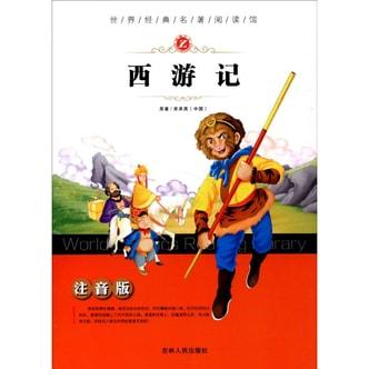 世界经典名著阅读馆:西游记(注音版)