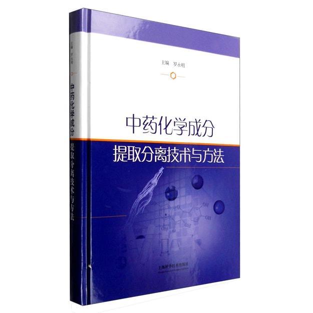 商品详情 - 中药化学成分提取分离技术与方法 - image  0