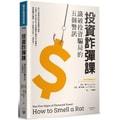 【繁體】投資詐彈課:識破投資騙局的五個警訊