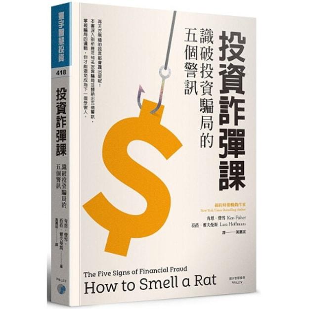 商品详情 - 【繁體】投資詐彈課:識破投資騙局的五個警訊 - image  0