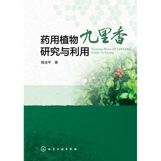 商品详情 - 药用植物九里香研究与利用 - image  0