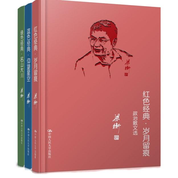 商品详情 - 梁衡三色经典散文系列(套装共3册) - image  0